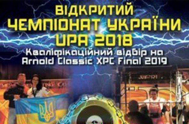 Відкритий чемпіонат України Асоціації пауерліфтингу (UPA) 2018