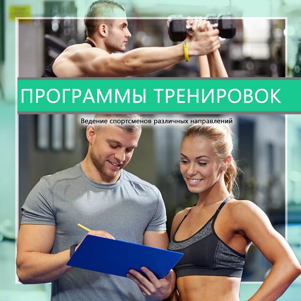 Программы тренировок